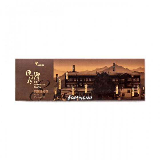 [魚池鄉農會]典藏阿薩姆茶包扁長盒(20入)