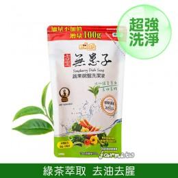 [古寶-野果時代]蔬果碗盤洗潔液(綠茶)-700g+100g補充包