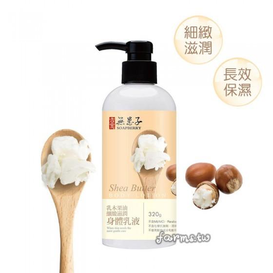 [古寶]乳木果油身體乳液-320g