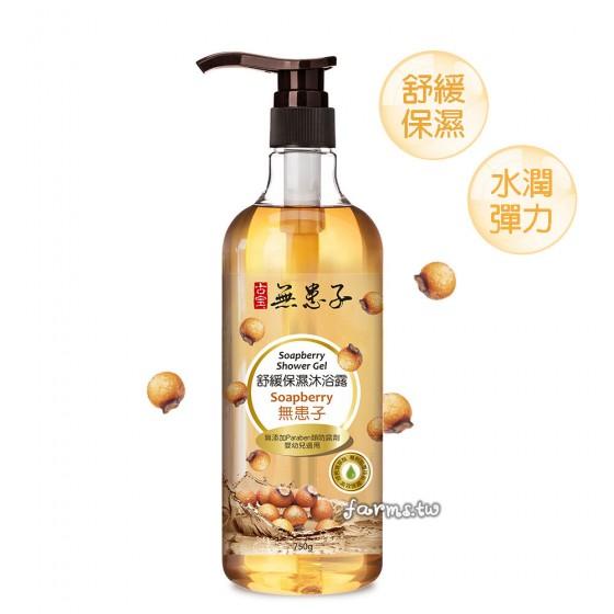 [古寶]無患子舒緩保濕沐浴露-750g超大瓶