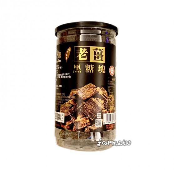 [黑金磚]老薑黑糖塊-450g