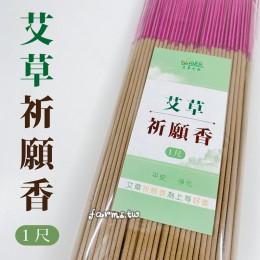 [艾草之家]艾草祈願香 1尺 (一尺立香)300g
