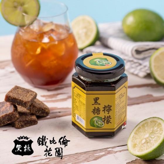 [鐵比倫花園]黑糖檸檬(玻璃罐)-150ml