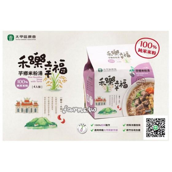 [大甲農會]芋鄉米粉湯-70g四包入一袋