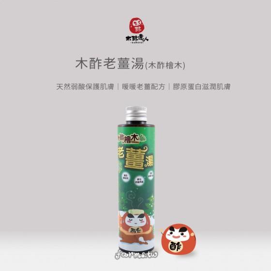 [木酢達人]木酢檜木老薑湯(冬季泡澡限定)200ml