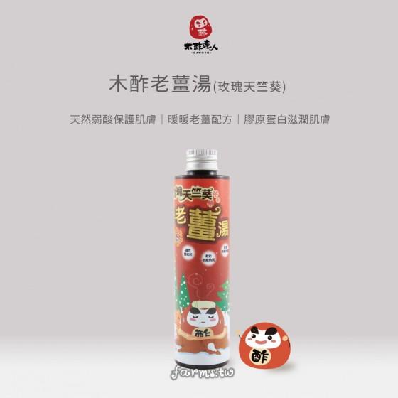 [木酢達人]木酢玫瑰老薑湯(冬季泡澡限定)200ml