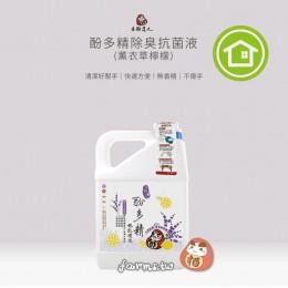 [木酢達人]酚多精(薰衣草檸檬)4900g補充桶裝