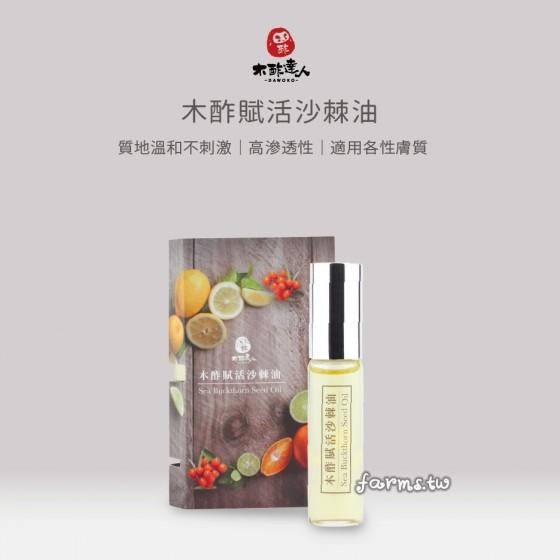 [木酢達人]賦活沙棘油6ml(肌膚專用)