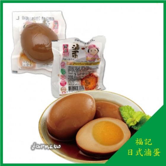 [福記]日式滷蛋-單顆真空獨立包裝(約35g)