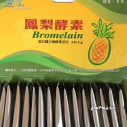 [薑之軍]鳳梨酵素(3gx30包)