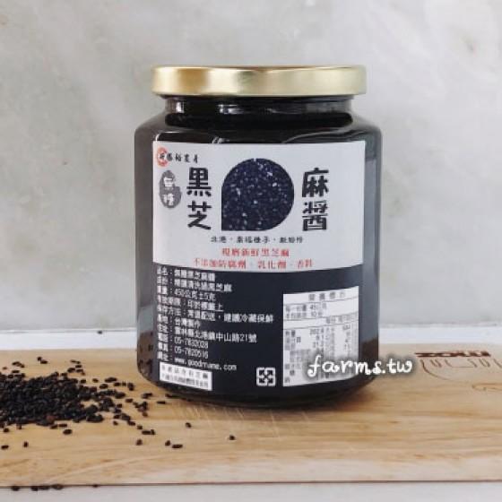 [北港新勝裕]無糖黑芝麻醬-450g玻璃瓶裝