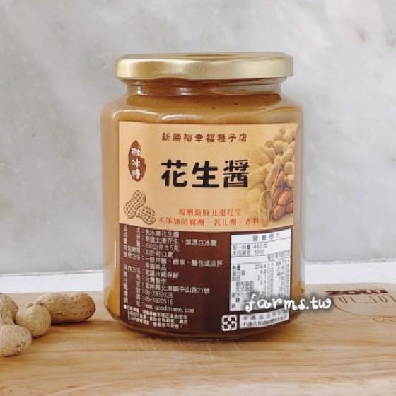 [北港新勝裕 兩種口味任選]微甜花生醬-450g玻璃瓶裝