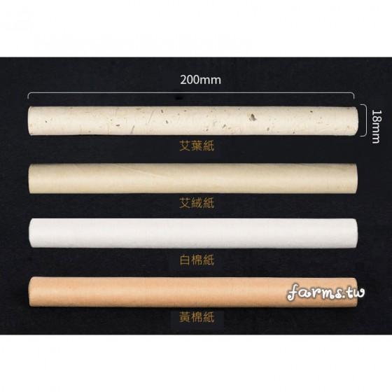 [四種捲紙任選]艾草養生薰香條(薰香用)-1.8公分