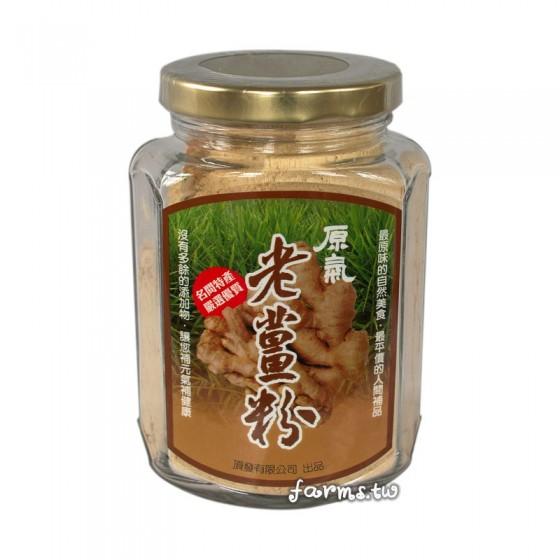 [薑先生]原氣老薑粉(竹薑粉) 120克