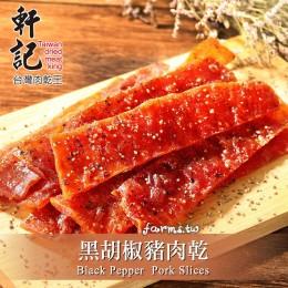 [軒記]黑胡椒豬肉乾-180g