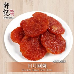 [軒記]日月圓燒蜜汁豬肉乾-200g