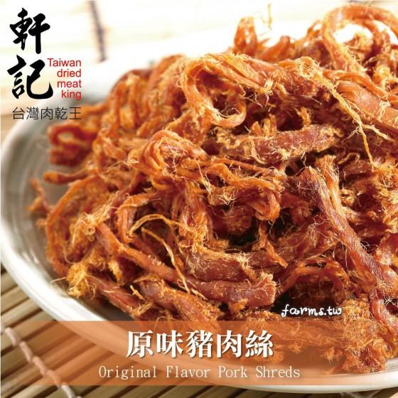[軒記]原味豬肉絲-160g
