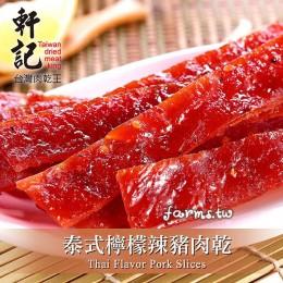 [軒記]泰式檸檬辣豬肉乾-160g