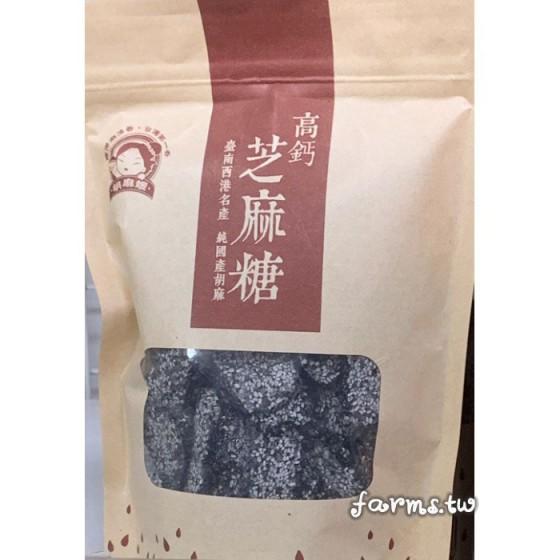 [西港農會-胡麻嫂]高鈣芝麻糖-200g