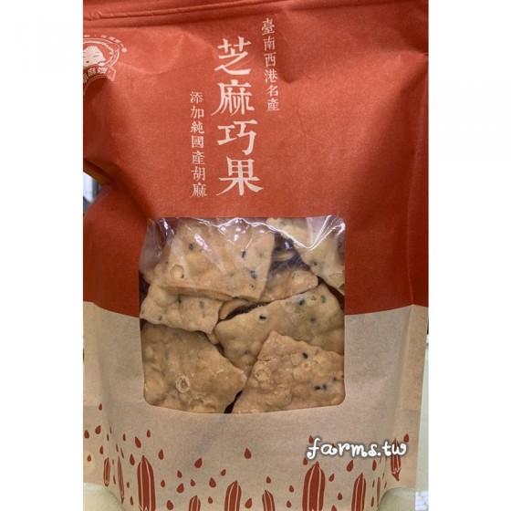 [西港農會-胡麻嫂]芝麻巧果-250g