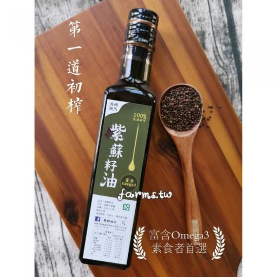 [義和油坊]紫蘇籽油-250ml